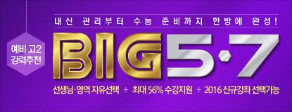 ���� ��2 BIG