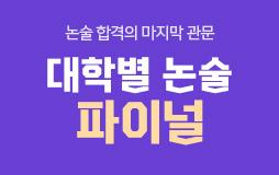 논술메인/상단배너/논술 파이널 기획전 : 메가스터디가 제안하는 논술 공략법