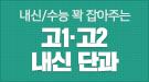메가스터디메인/러셀/3