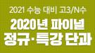 메가스터디메인/러셀/11월 단과