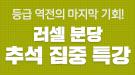 메가스터디메인/러셀/추석특강