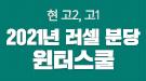메가스터디메인/러셀/2