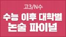 메가스터디메인/러셀/수능이후논술특강