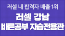 메가스터디메인/러셀/윈터