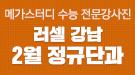 메가스터디메인/러셀/단과배너