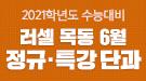 메가스터디메인/러셀/단과