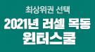메가스터디메인/러셀/재수생