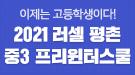 메가스터디메인/러셀/프리윈터스쿨