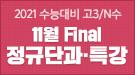 메가스터디메인/러셀/11월 정규단과