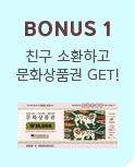친구 소환하고 문화상품권 GET!