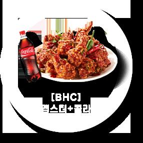 [BHC] 맵스터+콜라