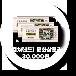 [컬쳐랜드] 문화상품권 30000원