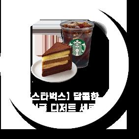 [스타벅스] 달콤한 싱글 디저트 세트