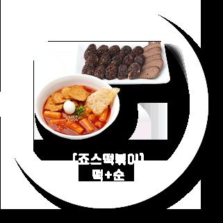 [죠스떡볶이] 떡+순