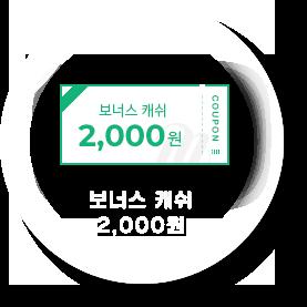 보너스 캐쉬 2,000원