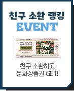 친구 소환 랭킹 EVENT 친구 소환하고 문화상품권 GET!