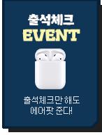 출석체크 EVENT 출석체크만 해도 에어팟 준다!