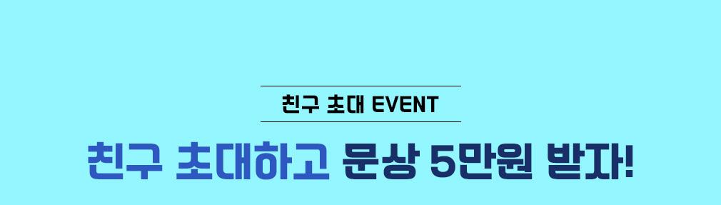 친구 소환 EVENT 친구 소환하고 추가로 문상 5만원 받자!