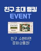 친구 소환 랭킹 EVENT 친구 소환하면 문화상품권!!
