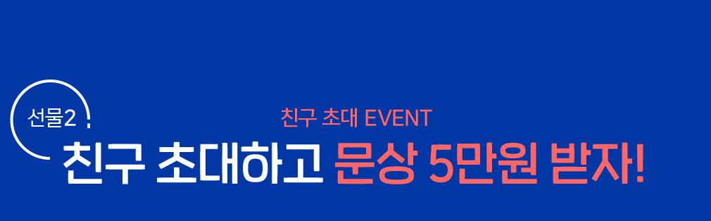 선물2 친구 초대 EVENT 친구 초대하고 추가로 문상 5만원 받자!