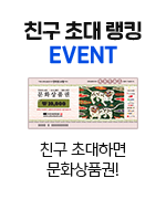 친구 소환 랭킹 EVENT 친구 초대하면 문화상품권!!