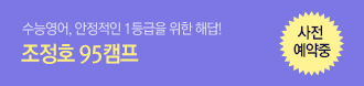 /메가스터디메인/프로모션배너/조정호 95 캠프