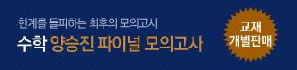 /메가스터디메인/프로모션배너/양승진T_파이널홍보