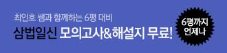 /메가스터디메인/프로모션배너/최인호T 삼법일신 모고 무료다운로드