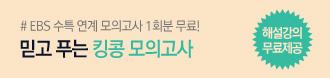 /메가스터디메인/프로모션배너/킹콩 모의고사_1회분무료