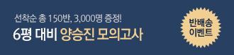 /메가스터디메인/프로모션배너/양승진 모의고사