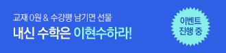 /메가스터디메인/프로모션배너/이현수T 강사 홍보