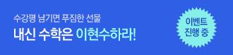 /메가스터디메인/프로모션배너/이현수T 강사홍보_수강평