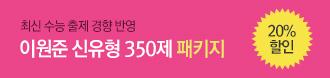 /메가스터디메인/프로모션배너/이원준T 신유형 350제 홍보