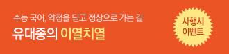 /메가스터디메인/프로모션배너/유대종T 이열치열 강좌 홍보