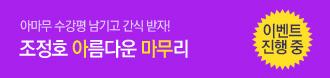 /메가스터디메인/프로모션배너/조정호T 아마무 수강평 이벤트