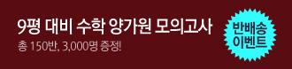 /메가스터디메인/프로모션배너/양승진T 9평대비 모의고사 반배송