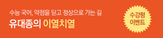/메가스터디메인/프로모션배너/유대종T 이열치열 홍보
