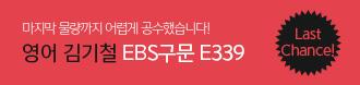 /메가스터디메인/프로모션배너/김기철T EBS 구문집 홍보