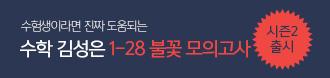 /메가스터디메인/프로모션배너/수학 김성은T 128 불꽃모의고사