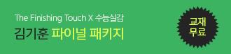 /메가스터디메인/프로모션배너/김기훈T 파이널 패키지 홍보