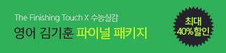 /메가스터디메인/프로모션배너/김기훈T 파이널 패키지 상시 판매