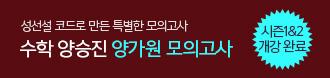 /메가스터디메인/프로모션배너/양가원 모의고사 시즌1,2 홍보