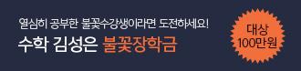 /메가스터디메인/프로모션배너/김성은의 불꽃장학금