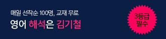 /메가스터디메인/프로모션배너/김기철 선착순 이벤트