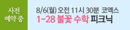 김성은T 콘서트 예약 홍보