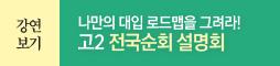 고2 전국순회 설명회 강연보기
