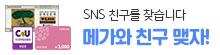 [바른공부] SNS 친구 추가 이벤트