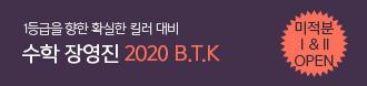 /메가스터디메인/프로모션배너/수학 장영진 2020 BTK