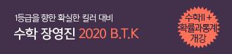/메가스터디메인/프로모션배너/장영진T 2020 BTK 강좌