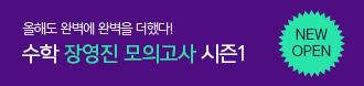 /메가스터디메인/프로모션배너/장영진T 모의고사 개강